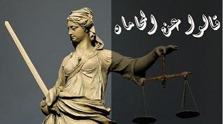 لمحة موجزة عن وضعيّة المحاماة قبل سنة إنشاء نقابة المحامين في لبنان