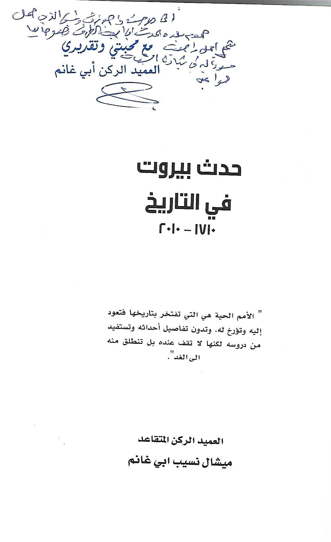 """""""حدث بيروت في التاريخ""""-0"""