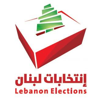 تأليف هيئة الإشراف على الانتخابات النيابية