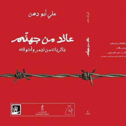 عائدٌ من جهنّم/ ذكريات من تدمر وأخواته  للسجين المحرّر علي أبو دهن-1