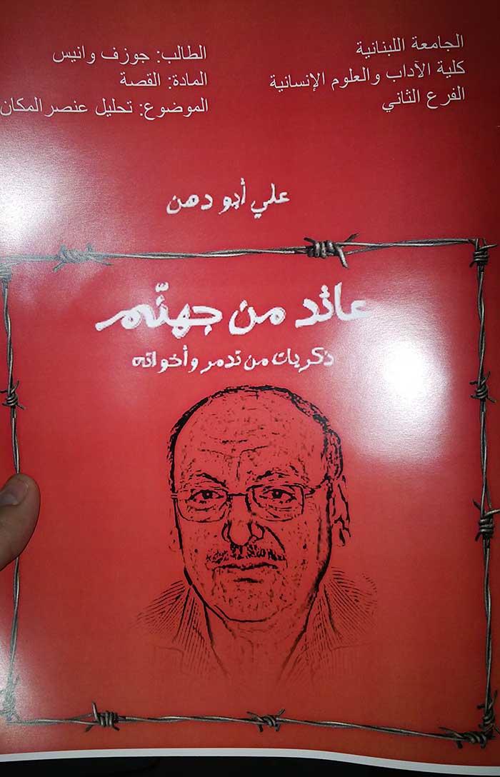 عائدٌ من جهنّم/ ذكريات من تدمر وأخواته  للسجين المحرّر علي أبو دهن-3