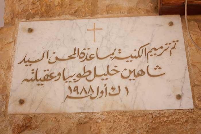 كنيسة سيدة البشارة العجائبية _ بعبدا-10