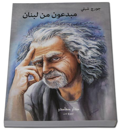 """مبدعون من لبنان""-0"